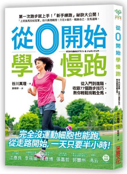 從0開始學慢跑:從入門到進階,收錄77個跑步技巧,教你輕鬆挑戰全馬