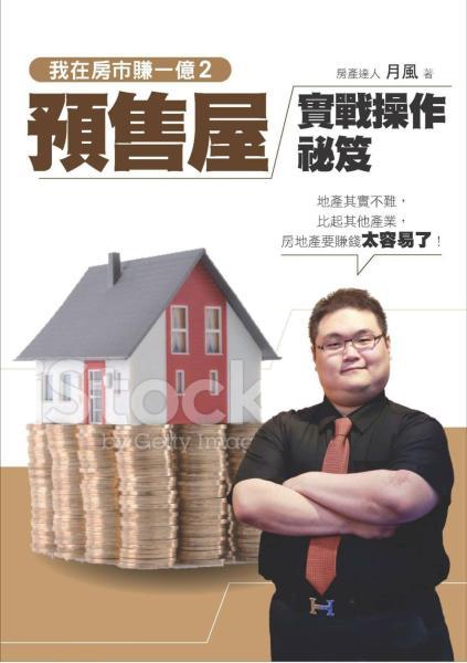 我在房市賺一億2:預售屋實戰操作秘笈