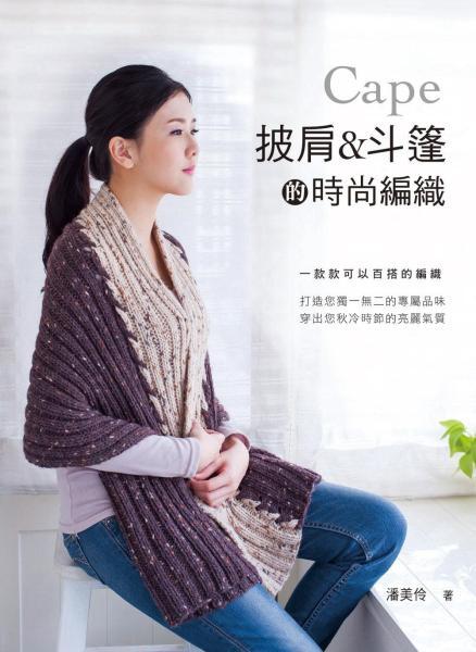 披肩&斗篷的時尚編織