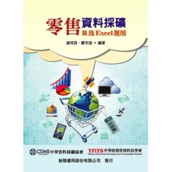 零售業資料採礦:R及Excel運用