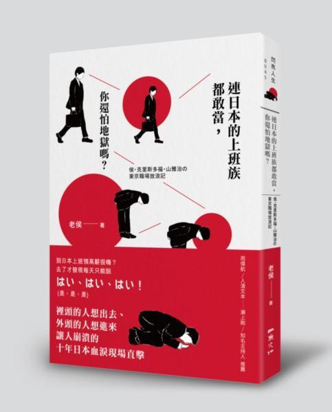 連日本的上班族都敢當,你還怕地獄嗎·:侯·克里斯多福·山雅治の東京職場放浪記