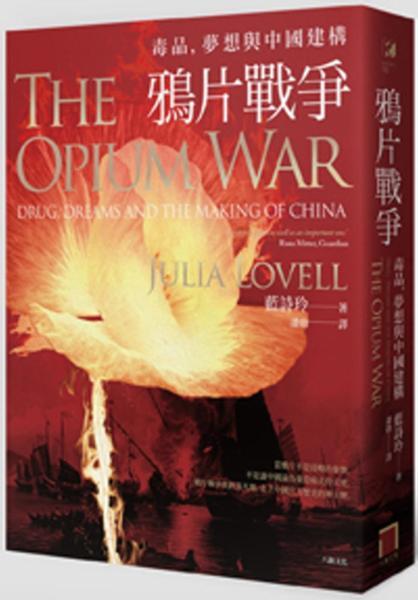 鴉片戰爭:毒品,夢想與中國建構
