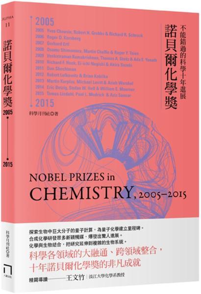 諾貝爾化學獎2005-2015