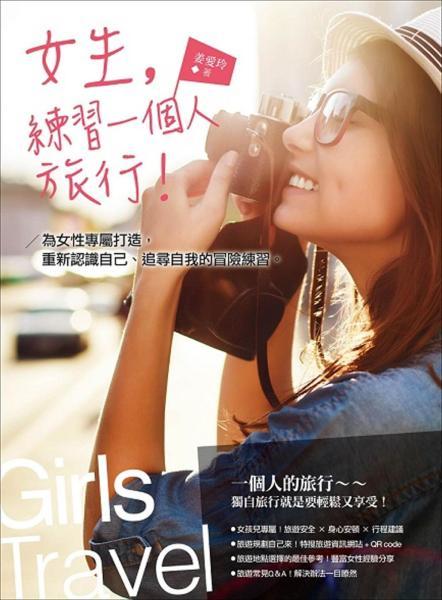 女生,練習一個人旅行!:為女性專屬打造,重新認識自己、追尋自我的冒險練習。