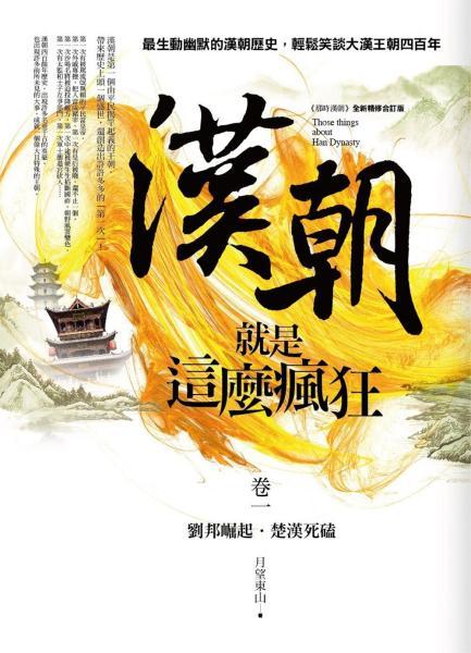 漢朝就是這麼瘋狂 卷一:劉邦崛起.楚漢死磕