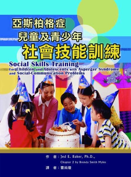 亞斯柏格症兒童及青少年:社會技能訓練