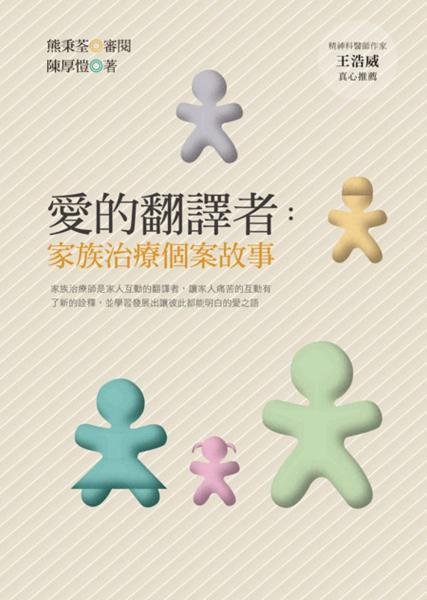 愛的翻譯者:家族治療個案故事