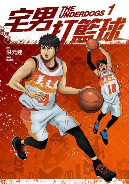 宅男打籃球 第一集