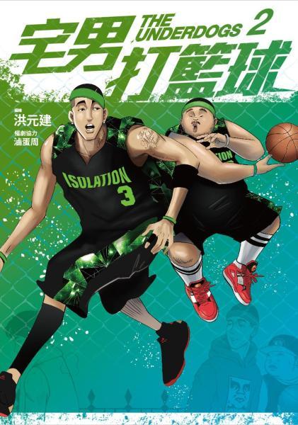 宅男打籃球 第二集