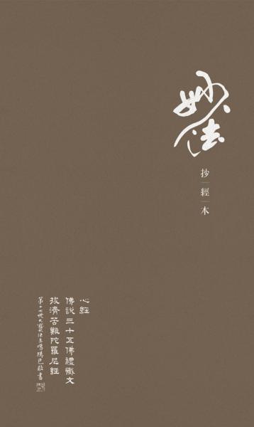 妙法抄經本:心經、三十五佛懺悔文、拔濟苦難陀羅尼經  (2016平裝新版)