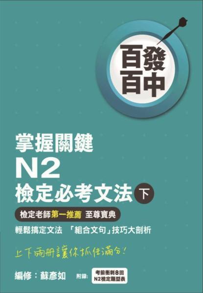 百發百中掌握關鍵 N2檢定必考文法(下)
