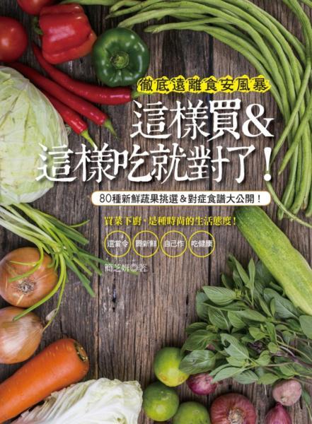 徹底遠離食安風暴 這樣買&這樣吃就對了!:80種新鮮蔬果挑選&對症食譜大公開!