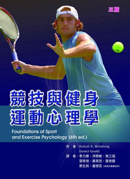 競技與健身運動心理學(三版)