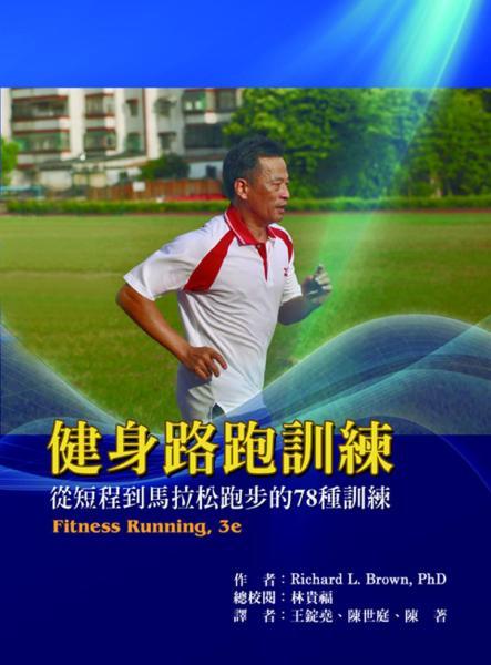 健身路跑訓練:從短程到馬拉松跑步的78種訓練