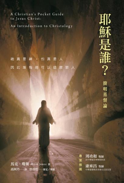 耶穌是誰·:簡明基督論