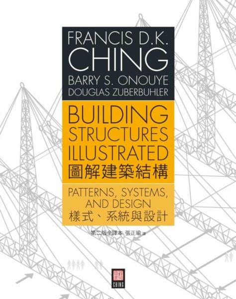 圖解建築結構:樣式、系統與設計(第二版全譯本)
