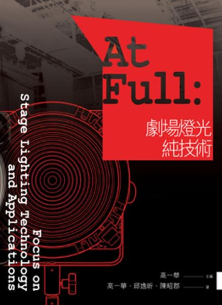 At Full:劇場燈光純技術