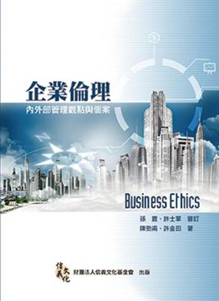 企業倫理:內外部管理觀點與個案(二版)