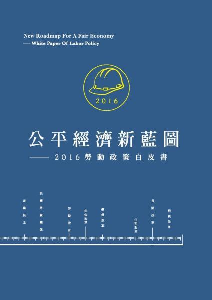 公平經濟新藍圖:2016勞動政策白皮書