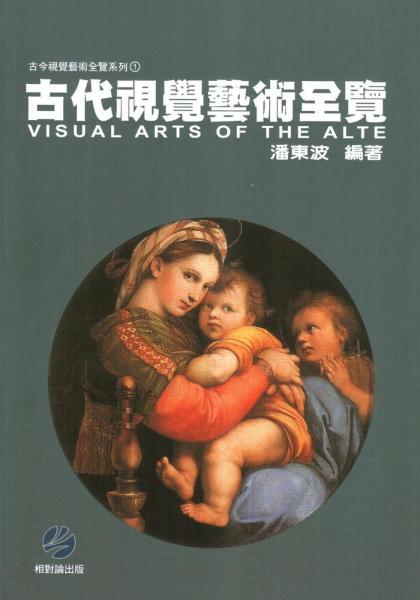 古代視覺藝術全覽(19th前)