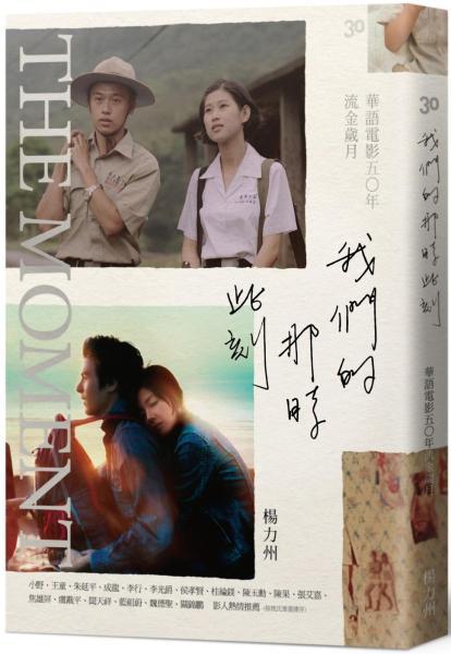 我們的那時此刻:華語電影五〇年流金歲月(附贈珍藏版書衣海報+特殊裝幀拉頁年表)