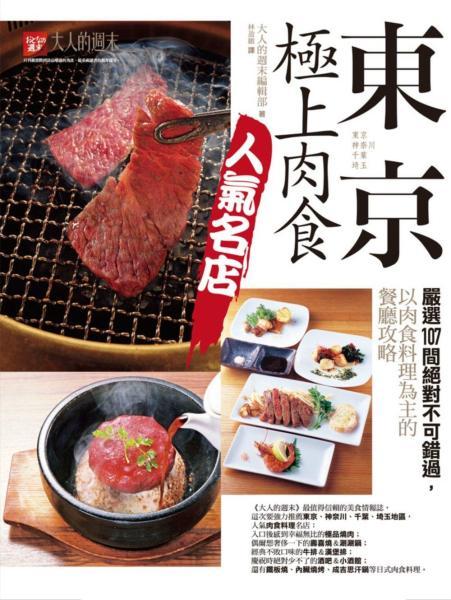 東京.極上肉食人氣名店:嚴選107間絕對不可錯過,以肉食料理為主的餐廳攻略