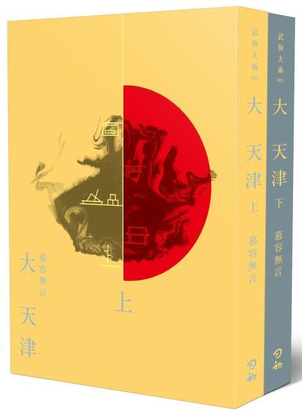 大天津(上下兩冊)