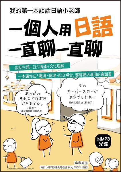 一個人用日語一直聊一直聊:我的第一本談話日語小老師(附MP3光碟)