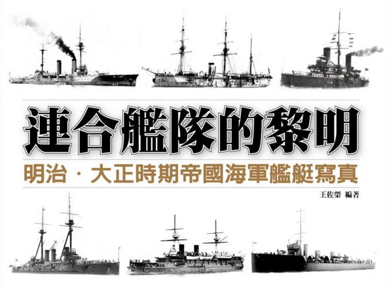 連合艦隊的黎明:明治.大正時期帝國海軍艦艇寫真《精裝典藏版》