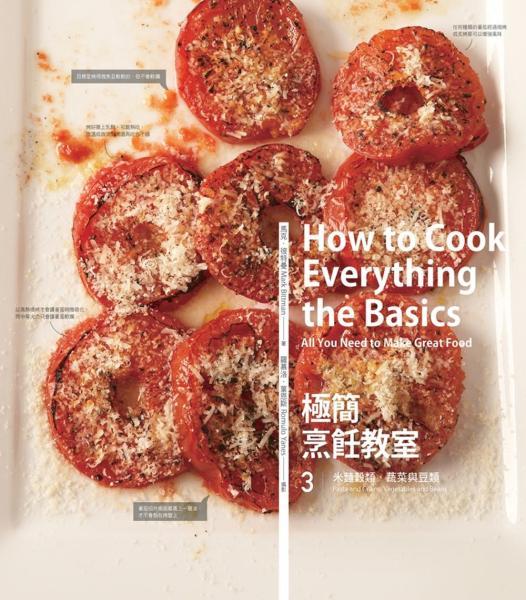 極簡烹飪教室 3:米麵穀類、蔬菜與豆類