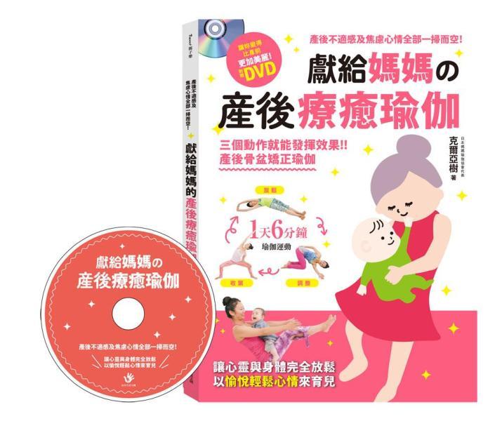 獻給媽媽的產後療癒瑜伽:產後不適感及焦慮心情全部一掃而空!加值附贈DVD