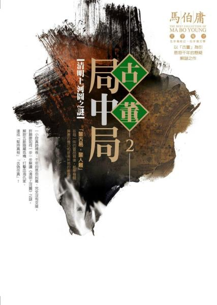 古董局中局2:清明上河圖之謎