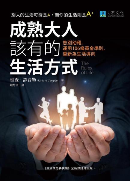 成熟大人該有的生活方式:告別幼稚,運用106條黃金準則,重新為生活導向