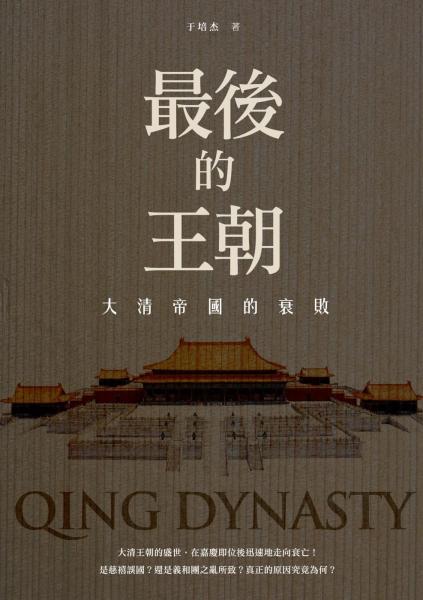最後的王朝:大清帝國的衰敗