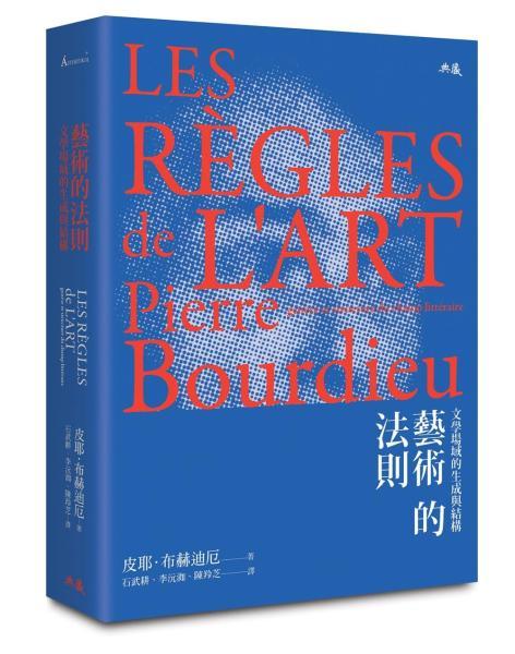 藝術的法則:文學場域的生成與結構