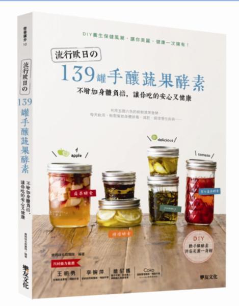 流行歐日的139罐手釀蔬果酵素:不增加身體負擔,讓你吃的安心又健康