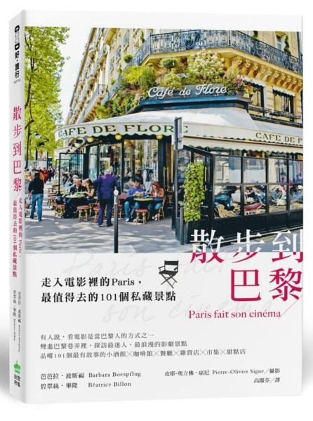 散步到巴黎:走入電影裡的Paris,最值得去的101個私藏景點