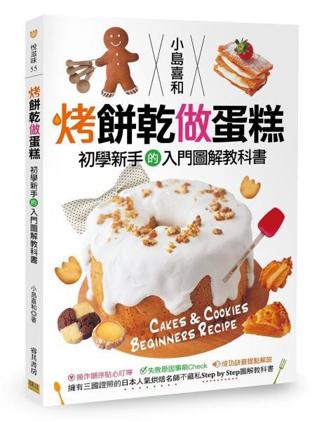 烤餅乾做蛋糕 初學新手的入門圖解教科書:擁有三國證照的日本人氣烘焙名師不藏私Step by Step圖解教科書