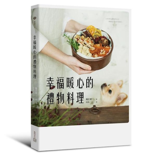 幸福暖心的禮物料理(情境禮物料理與精緻包裝法)