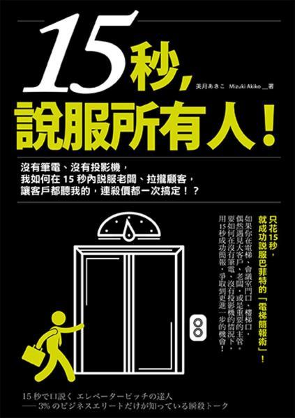 15秒,說服所有人:不用筆電、不用投影機,只花15秒,連巴菲特都被成功說服的「電梯簡報術」!