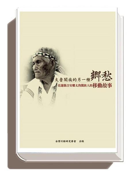 太魯閣族的另一種鄉愁:花蓮縣吉安鄉太魯閣族人的生命移動故事