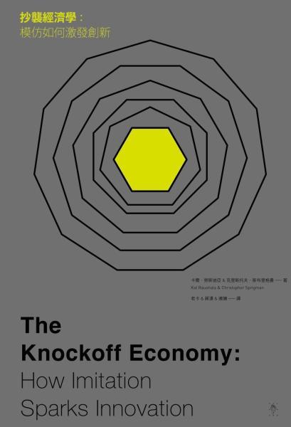 抄襲經濟學:模仿如何激發創新