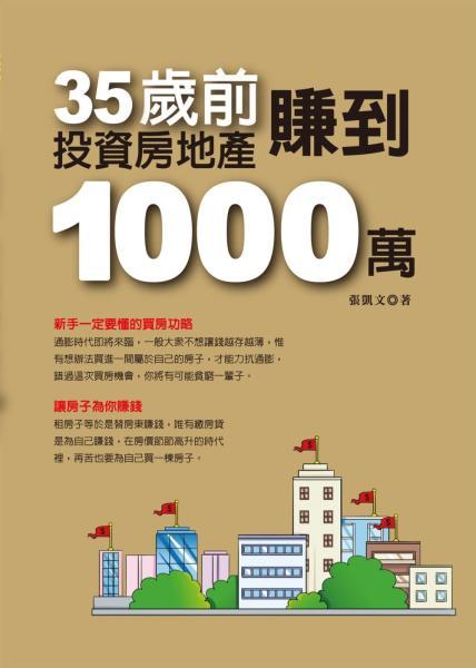35歲前投資房地產賺到1000萬(黃金珍藏版)