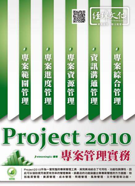 Project 2010 專案管理實務(附綠色範例檔)