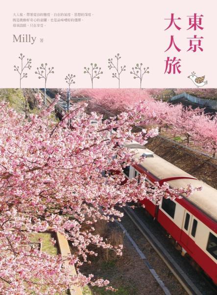 東京大人旅
