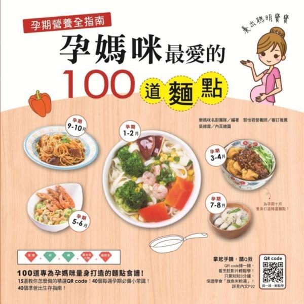 孕期營養全指南:孕媽咪最愛的100道麵點