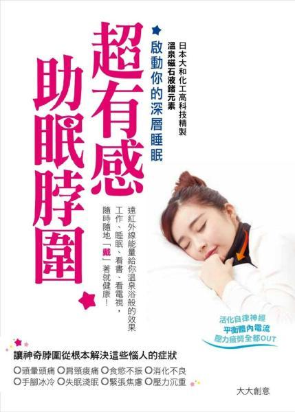 超有感助眠脖圍:啟動你的深層睡眠 (附 溫感助眠多功能脖圍)