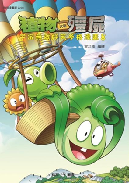 植物大戰殭屍:宇宙無敵好笑多格漫畫8