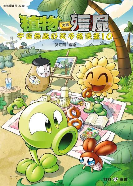 植物大戰殭屍:宇宙無敵好笑多格漫畫10