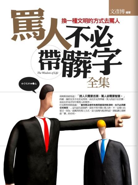 罵人不必帶髒字 全集(全新修訂本)